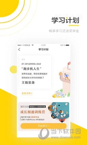 斑鸠职业iOS版