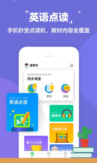 快乐学堂学生端 V3.3.3 安卓版截图3