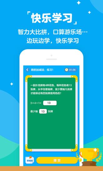 快乐学堂学生端 V3.3.3 安卓版截图4