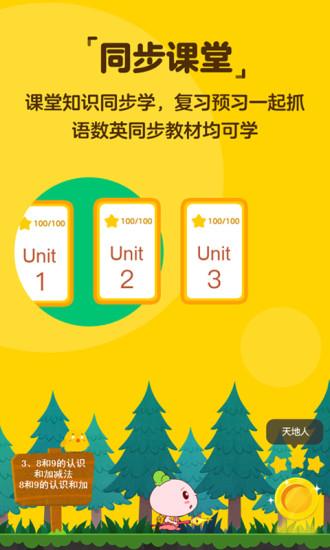 快乐学堂学生端 V3.3.3 安卓版截图2