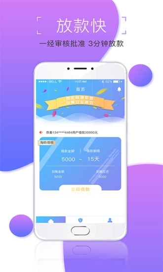 海鸥借呗 V1.0.9 安卓版截图1