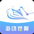 海鸥借呗 V1.0.9 安卓版