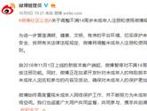 微博暂停对14周岁以下用户注册 并开发未成年版本