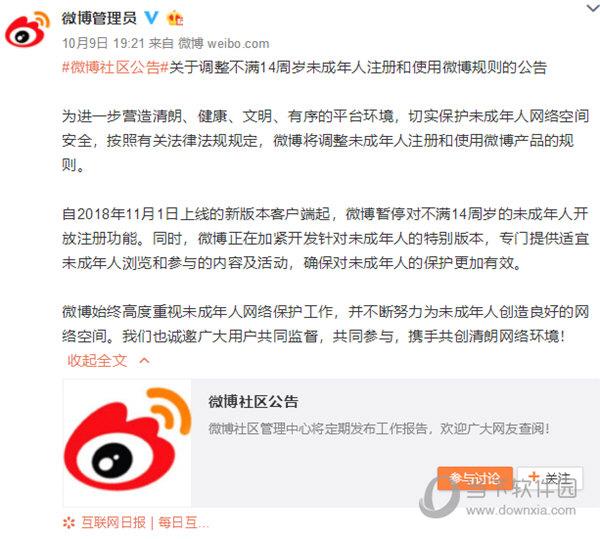 微博暂停对14周岁注册公告