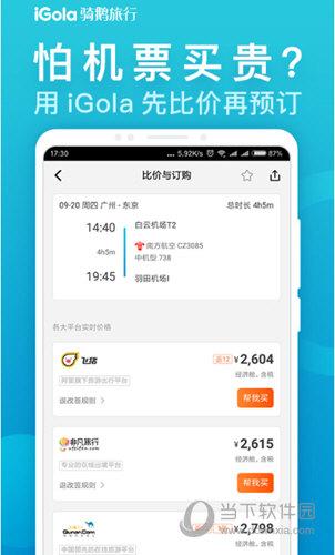 骑鹅旅行app