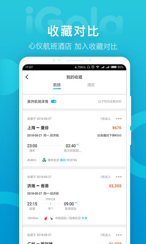 iGola骑鹅旅行 V4.12.2 安卓版截图2
