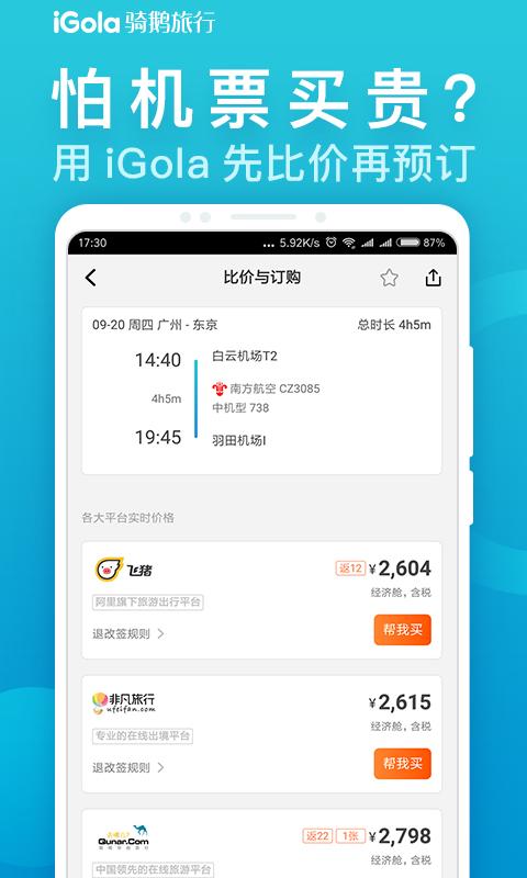 iGola骑鹅旅行 V4.12.2 安卓版截图3