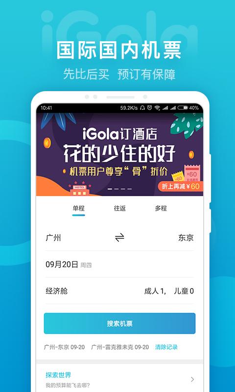 iGola骑鹅旅行 V4.12.2 安卓版截图4