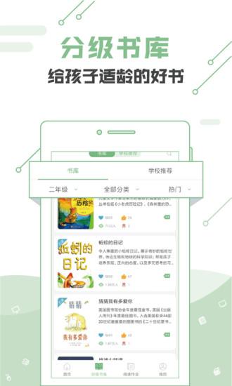 悦读悦乐 V3.6.0 安卓版截图3