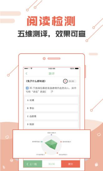 悦读悦乐 V3.6.0 安卓版截图2