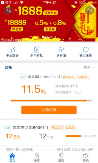 大唐普惠 V3.4.1 安卓版截图3