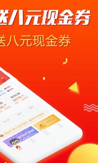 中金交易 V3.0 安卓版截图2
