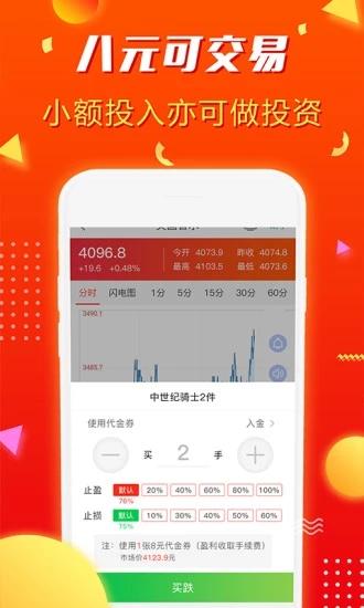 中金交易 V3.0 安卓版截图3