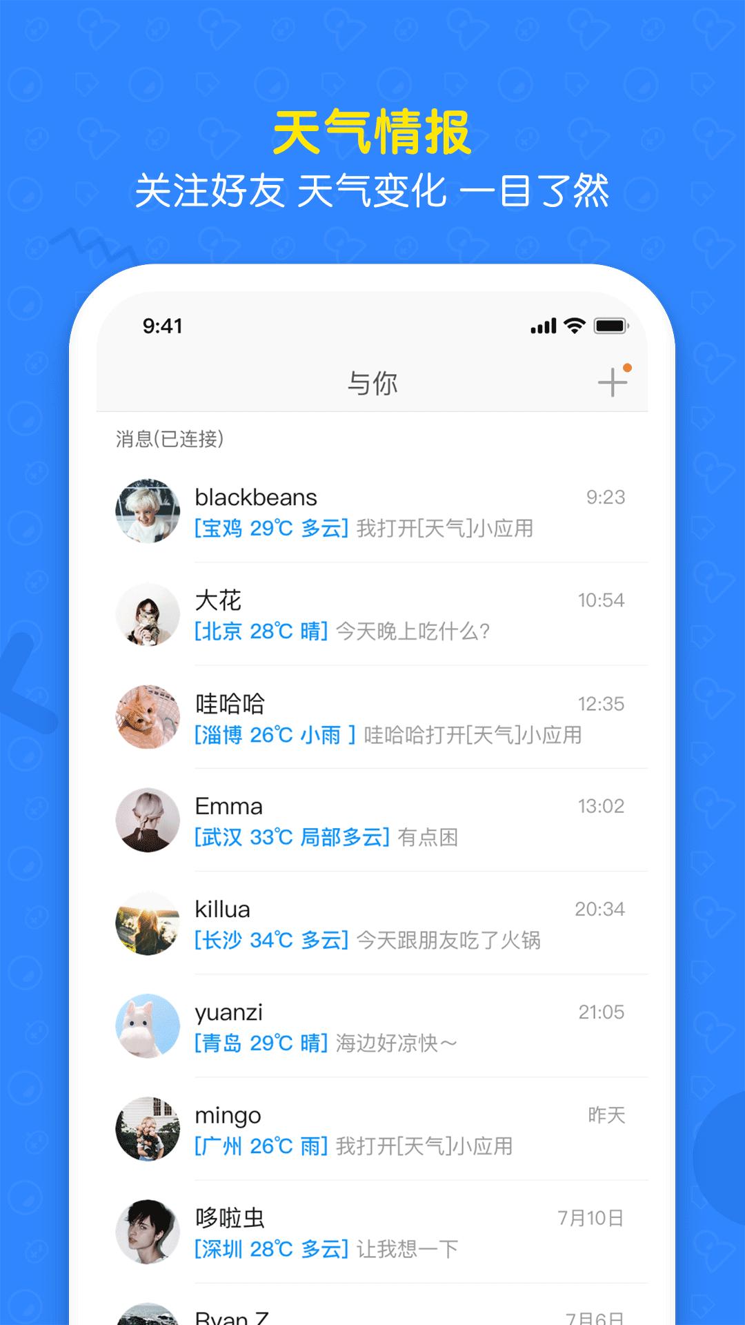 与你 V2.6.6 安卓版截图3