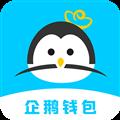 企鹅钱包 V1.0 安卓版