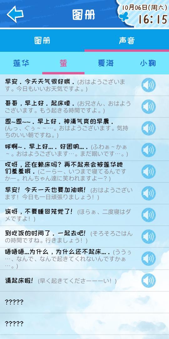 悠哉日常大王闹钟 V1.0.2 安卓版截图2