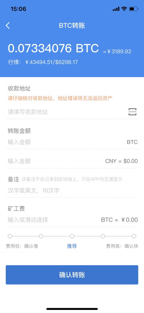 番茄钱包 V3.0.0 安卓版截图2