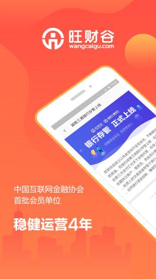 旺财谷理财 V5.6.2 安卓版截图1