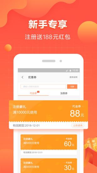 旺财谷理财 V5.6.2 安卓版截图3