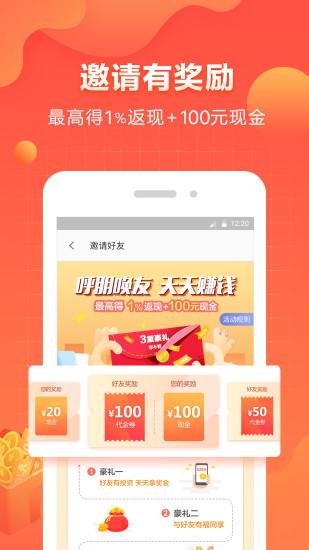 旺财谷理财 V5.6.2 安卓版截图4