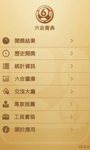 六台宝典旧版下载安装 官方手机版截图1