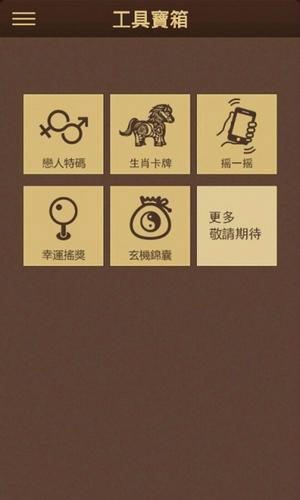 六台宝典旧版下载安装 官方手机版截图3