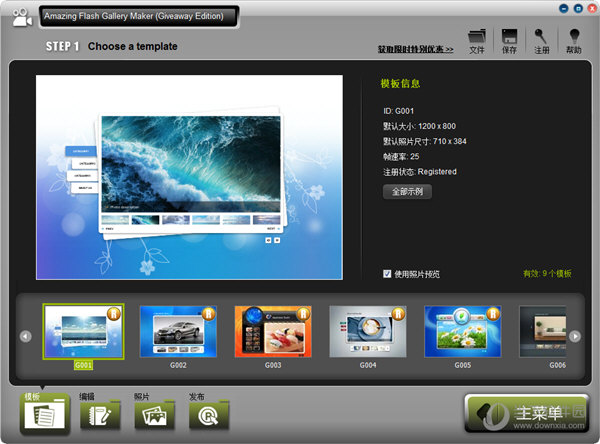 Amazing Flash Gallery Maker