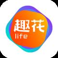 趣花生活 V1.2.8 安卓版