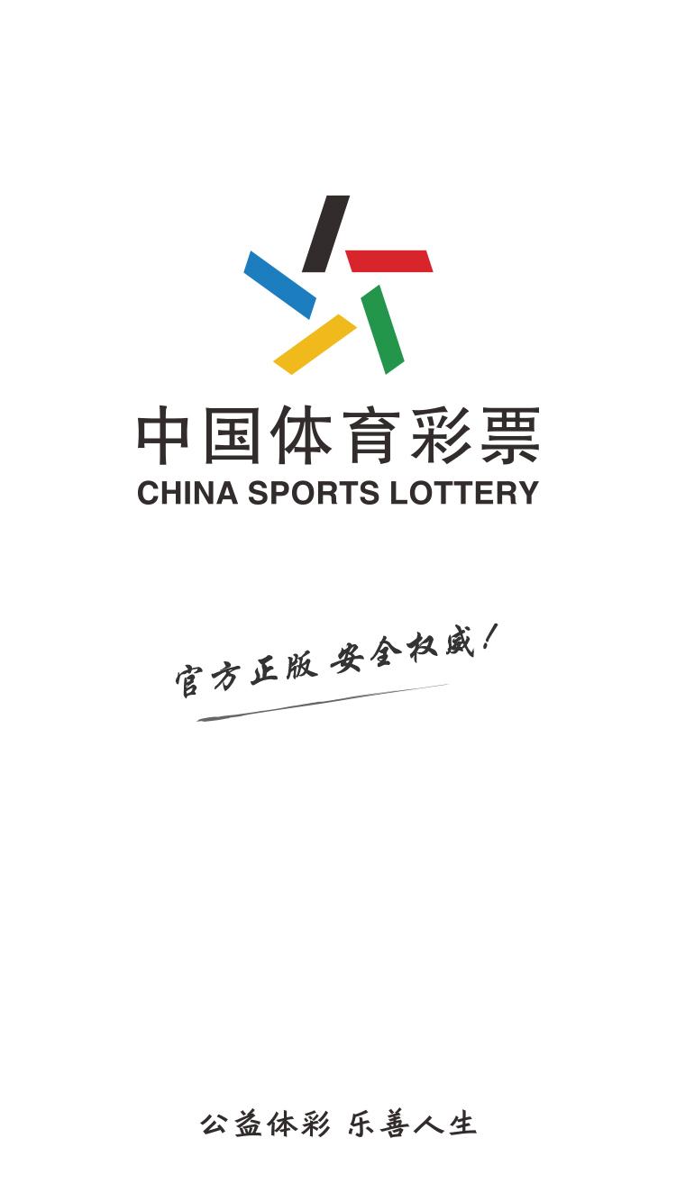 中国体育彩票 V1.8.4.110114 安卓版截图1