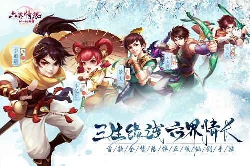 仙剑奇侠传六界情缘 V1.0.3 安卓版截图1