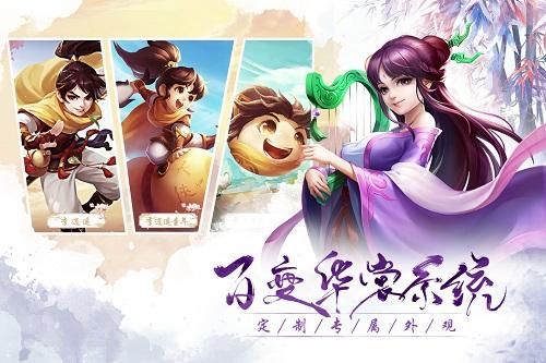 仙剑奇侠传六界情缘 V1.0.3 安卓版截图5