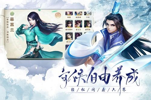 仙剑奇侠传六界情缘 V1.0.3 安卓版截图4