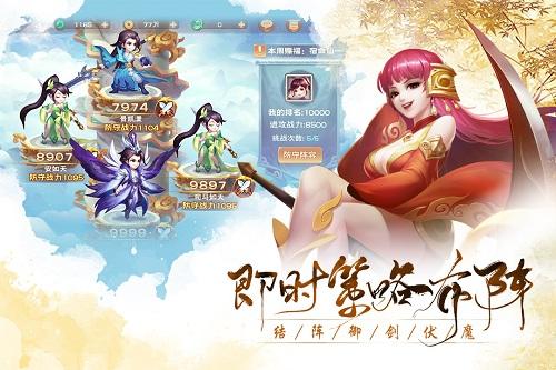 仙剑奇侠传六界情缘 V1.0.3 安卓版截图3