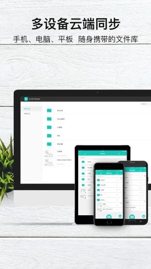 Elfinbook V3.0.0 安卓版截图2
