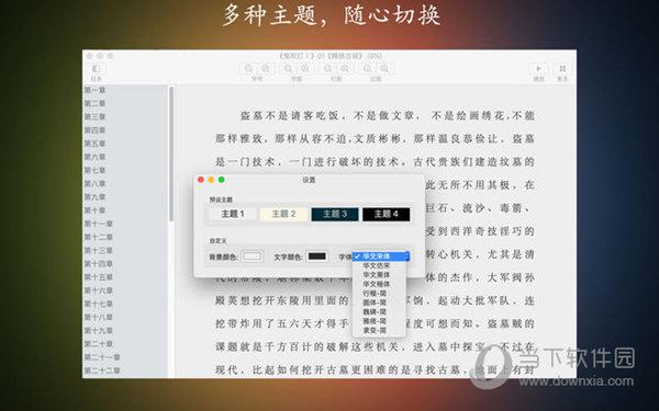 TXT阅读器Mac版