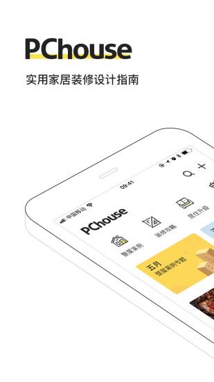 家居杂志 V4.5.0.0 安卓版截图1