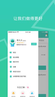 菜城配送 V2.3.0.1 安卓版截图4