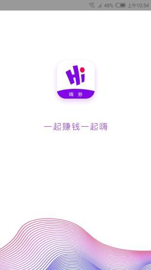 嗨券Hi V1.5.0 安卓版截图1