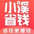 小溪省钱 V00.00.0096 安卓版
