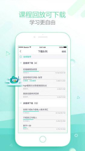 新东方在线 V3.8.2 安卓版截图3