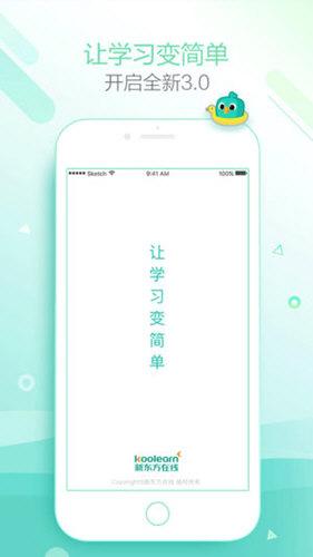 新东方在线 V3.8.2 安卓版截图4
