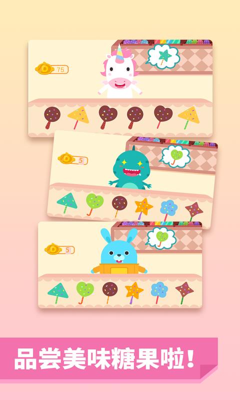 多多糖果屋 V1.0.1.3 安卓版截图5