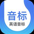 英语音标 V1.1 iPad版