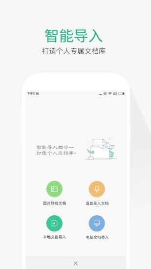 百度文库VIP吾爱破解版 V4.4.2 安卓版截图1