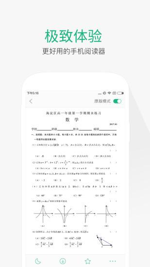 百度文库VIP吾爱破解版 V4.4.2 安卓版截图5