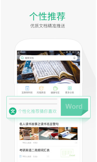 百度文库VIP吾爱破解版 V4.4.2 安卓版截图4
