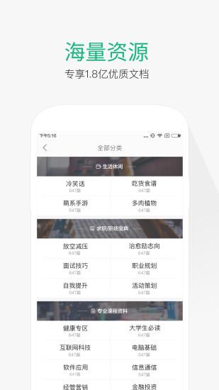 百度文库VIP吾爱破解版 V4.4.2 安卓版截图3