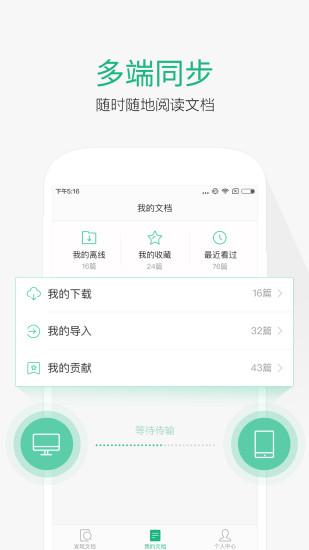 百度文库VIP吾爱破解版 V4.4.2 安卓版截图2