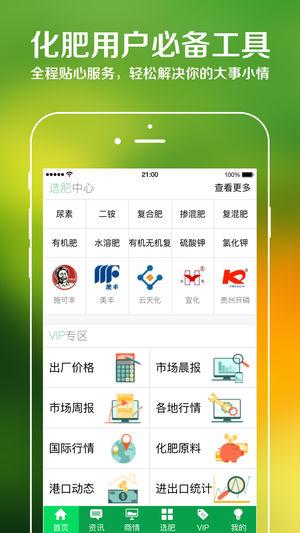 中国化肥网 V5.9 安卓版截图1