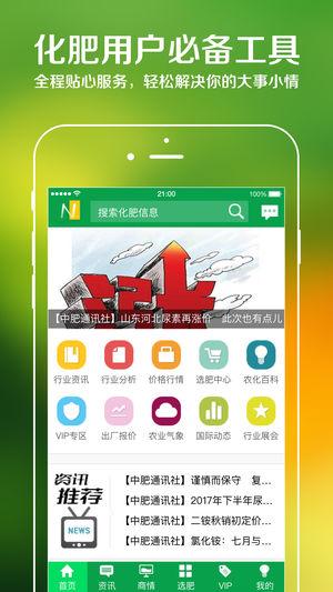 中国化肥网 V5.9 安卓版截图4